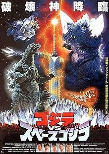 220px-Godzilla_vs_SpaceGodzilla_(1994)_Japanese_theatrical_poster