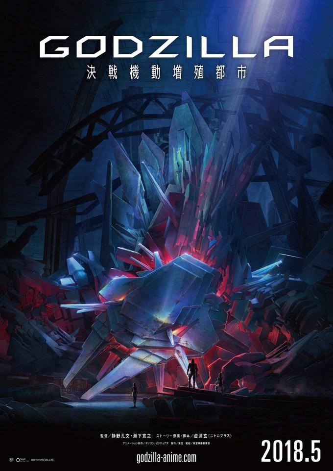 Godzilla-City-on-the-Edge-of-Battle-movie-poster-2